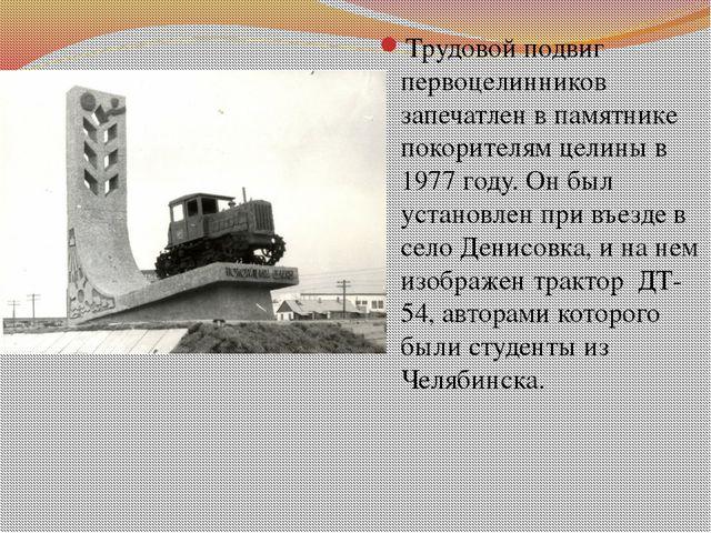 Трудовой подвиг первоцелинников запечатлен в памятнике покорителям целины в 1...