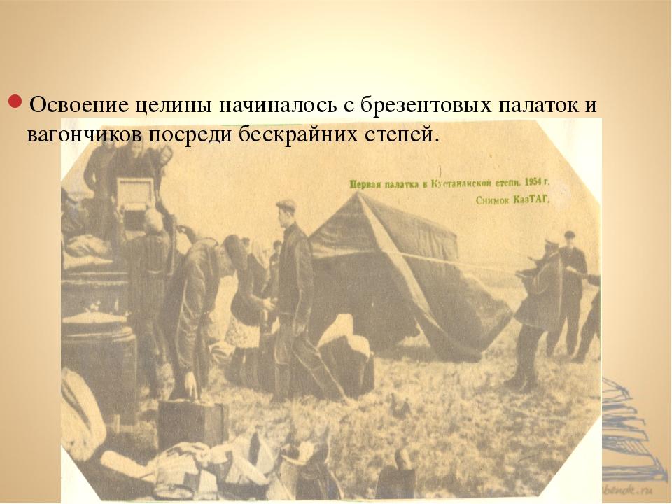 Освоение целины начиналось с брезентовых палаток и вагончиков посреди бескра...