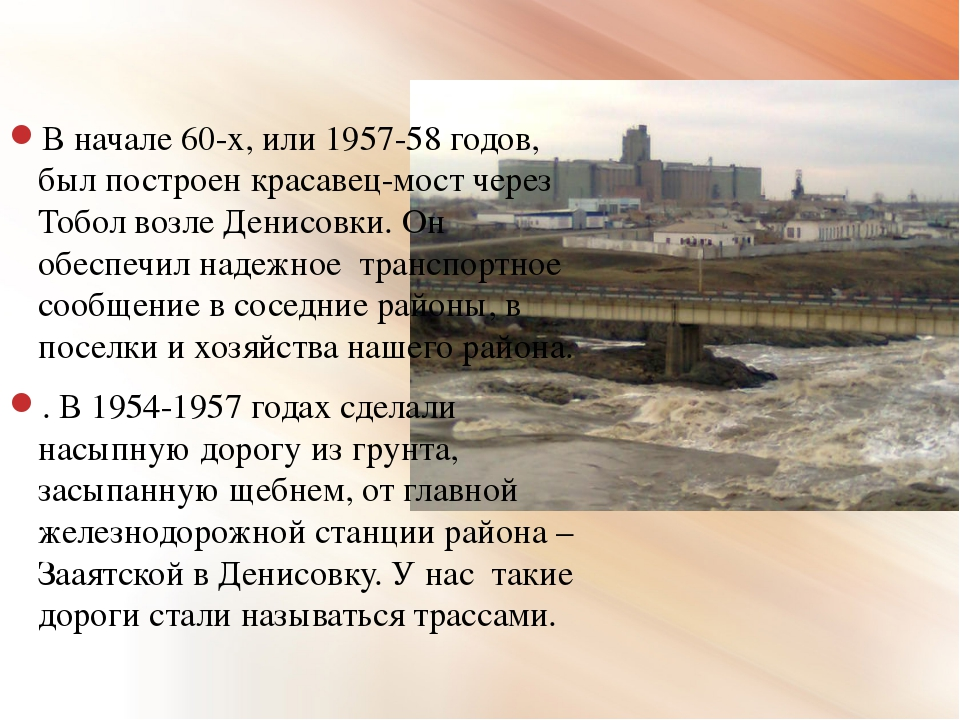 В начале 60-х, или 1957-58 годов, был построен красавец-мост через Тобол возл...