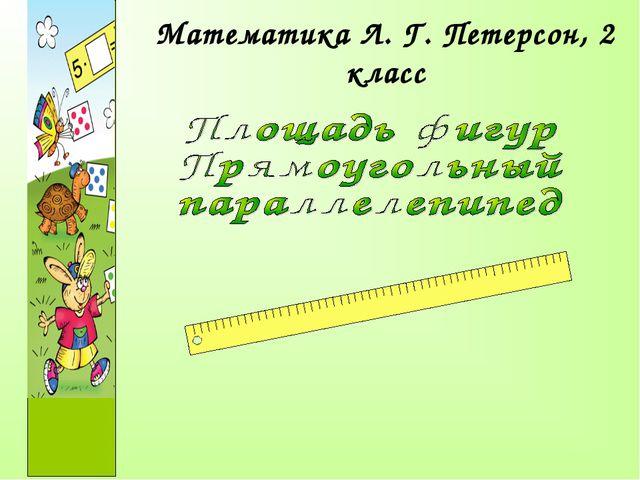 Математика Л. Г. Петерсон, 2 класс