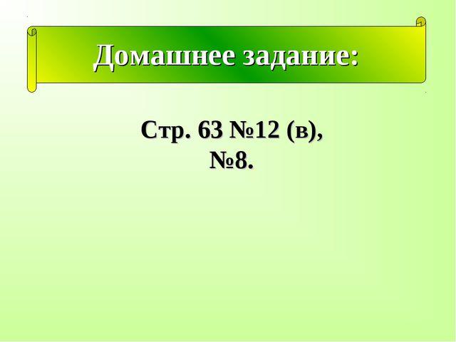 Домашнее задание: Стр. 63 №12 (в), №8.