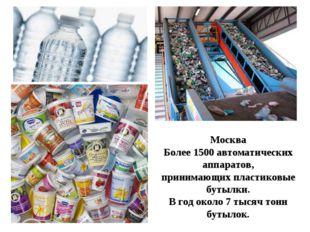 Москва Более 1500 автоматических аппаратов, принимающих пластиковые бутылки.