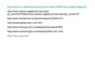 http://www.e1.ru/talk/forum/read.php?f=35&i=1569637&t=1569637&page=8 http://w