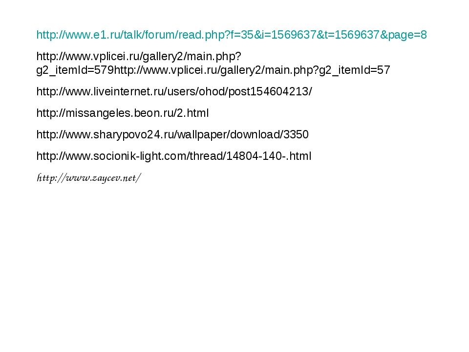 http://www.e1.ru/talk/forum/read.php?f=35&i=1569637&t=1569637&page=8 http://w...