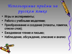 Используемые приёмы на русском языке Игры и эксперименты; Работа с учебными м