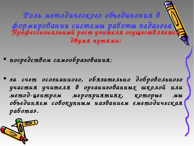 Роль методического объединения в формировании системы работы педагога Профес...
