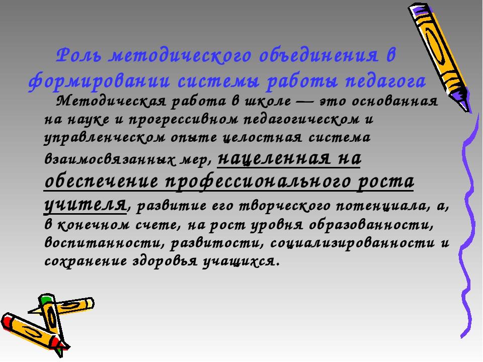 Роль методического объединения в формировании системы работы педагога Методич...