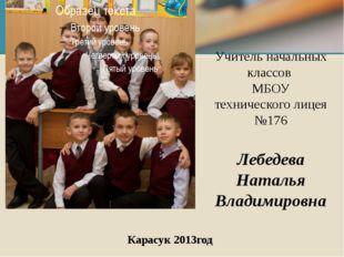 Учитель начальных классов МБОУ технического лицея №176 Лебедева Наталья Влади