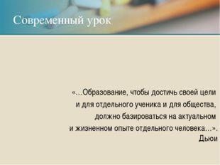 «…Образование, чтобы достичь своей цели и для отдельного ученика и для общест