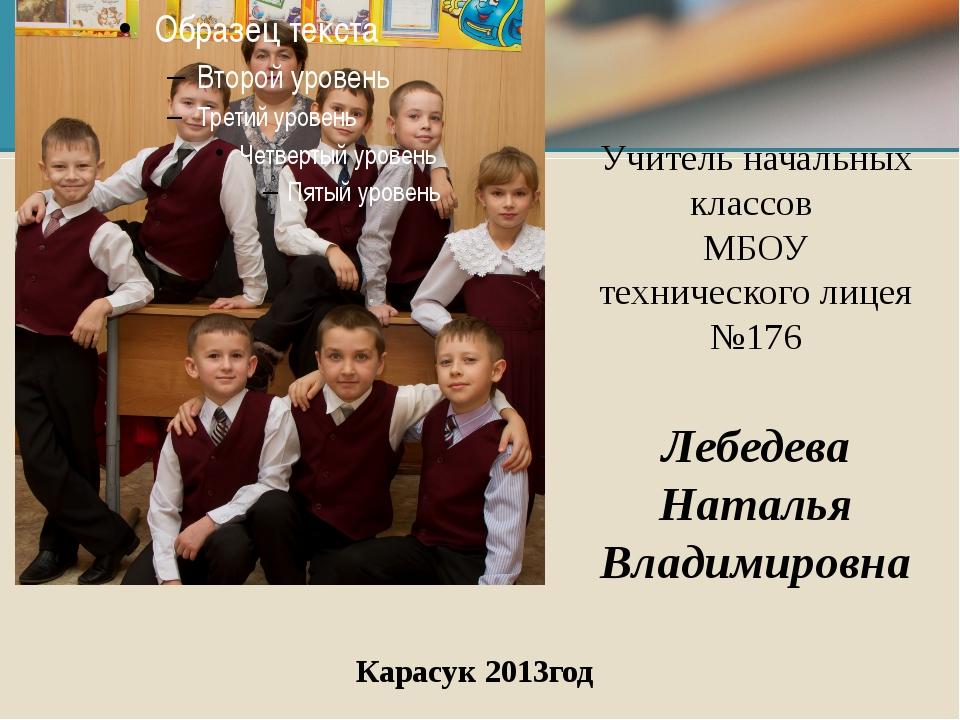 Учитель начальных классов МБОУ технического лицея №176 Лебедева Наталья Влади...
