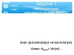 ФОРМУЛЫ Тема: Задача 7 Найти площадь четырехугольника АВСD.с S=(4 • 2):2+2•6+