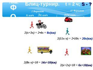 ФОРМУЛЫ Тема: Блиц-турнир. t = 2 ч; S - ? x км/ч 3x км/ч 2x км/ч x км/ч 10 км