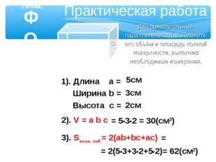 ФОРМУЛЫ Тема: Практическая работа a b с Дан прямоугольный параллелепипед. Выч