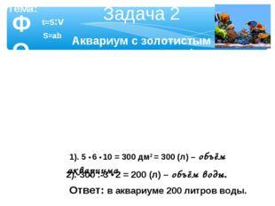 ФОРМУЛЫ Тема: Задача 2 Аквариум с золотистым водорослями хризофатами, имеющий