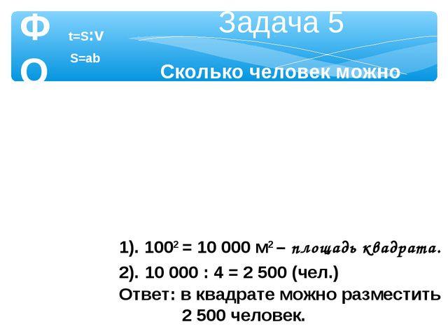 ФОРМУЛЫ Задача 5 Сколько человек можно разместить в квадрате со стороной 100...