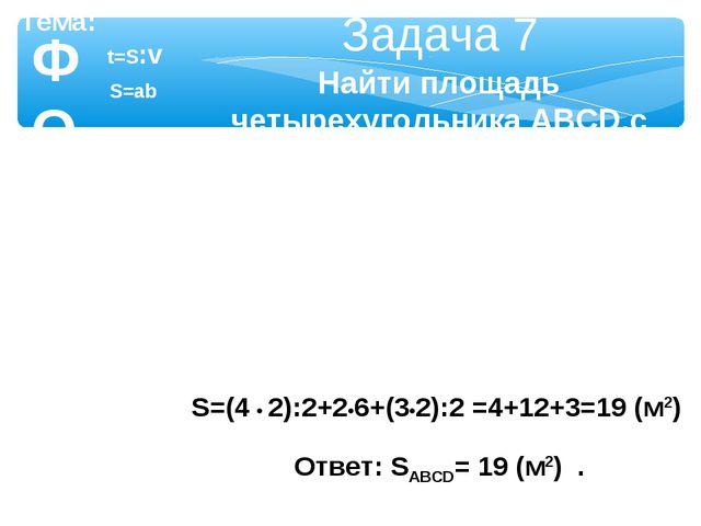ФОРМУЛЫ Тема: Задача 7 Найти площадь четырехугольника АВСD.с S=(4 • 2):2+2•6+...
