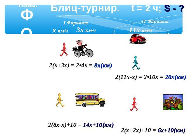 ФОРМУЛЫ Тема: Блиц-турнир. t = 2 ч; S - ? x км/ч 3x км/ч 2x км/ч x км/ч 10 км...