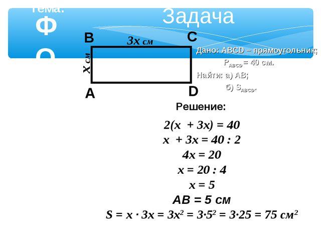 Задача 3x см x см Дано: ABCD – прямоугольник; РABCD = 40 см. Найти: а) АВ; б)...