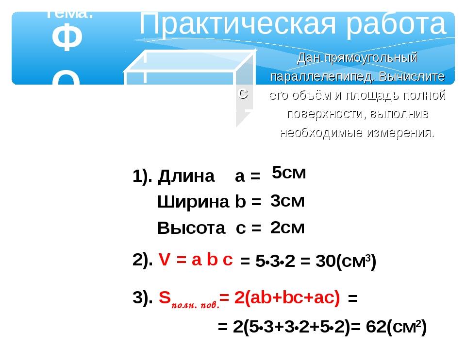 ФОРМУЛЫ Тема: Практическая работа a b с Дан прямоугольный параллелепипед. Выч...