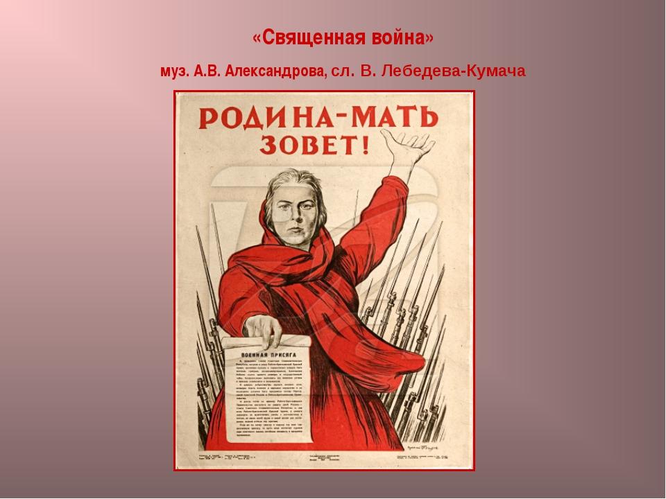 «Священная война» муз. А.В. Александрова, сл. В. Лебедева-Кумача