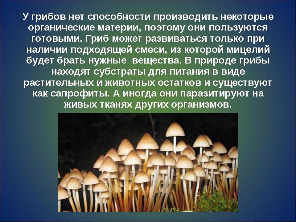 У грибов нет способности производить некоторые органические материи, поэтому...