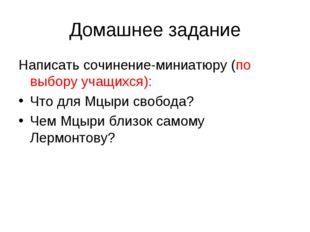 Домашнее задание Написать сочинение-миниатюру (по выбору учащихся): Что для М