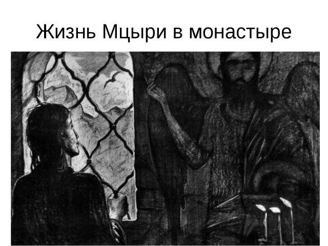 Жизнь Мцыри в монастыре