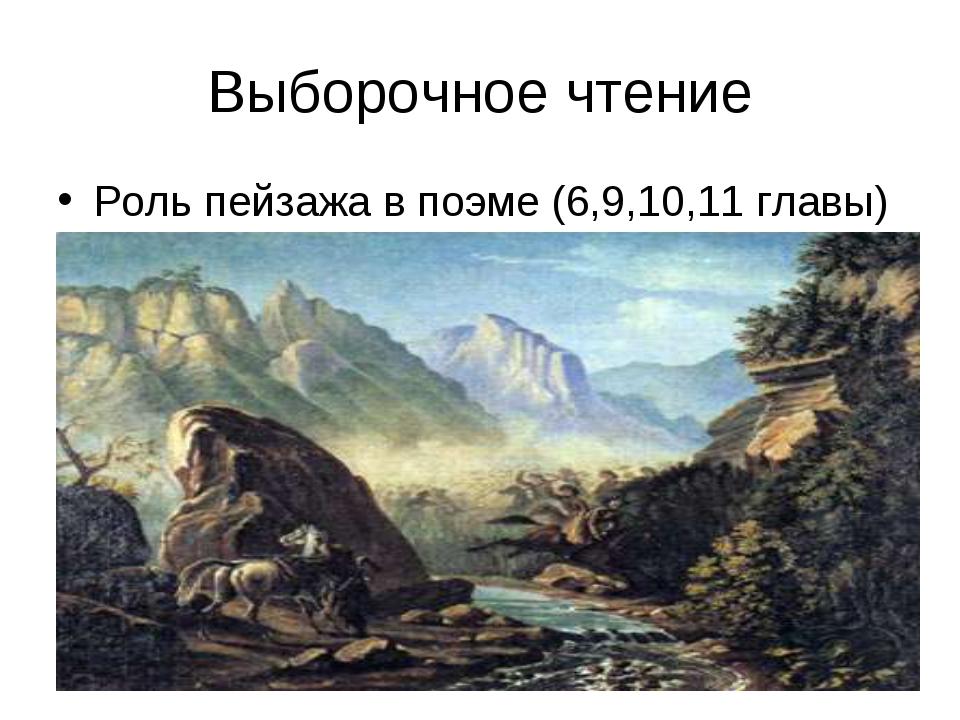Выборочное чтение Роль пейзажа в поэме (6,9,10,11 главы)