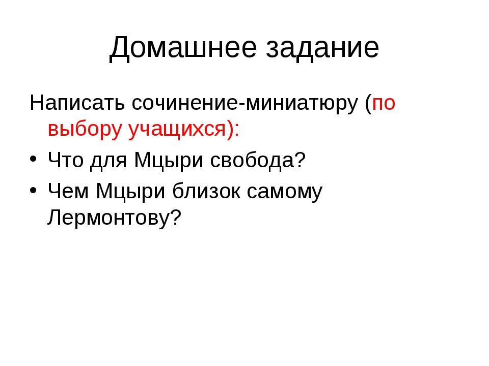 Домашнее задание Написать сочинение-миниатюру (по выбору учащихся): Что для М...