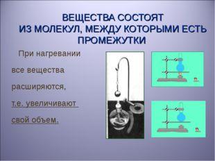 ВЕЩЕСТВА СОСТОЯТ ИЗ МОЛЕКУЛ, МЕЖДУ КОТОРЫМИ ЕСТЬ ПРОМЕЖУТКИ При нагревании в