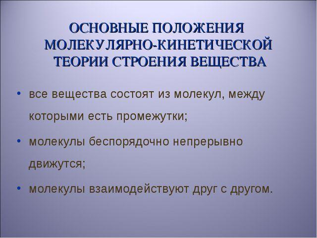 ОСНОВНЫЕ ПОЛОЖЕНИЯ МОЛЕКУЛЯРНО-КИНЕТИЧЕСКОЙ ТЕОРИИ СТРОЕНИЯ ВЕЩЕСТВА все вещ...