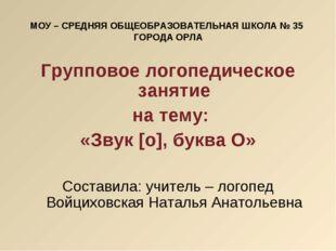 МОУ – СРЕДНЯЯ ОБЩЕОБРАЗОВАТЕЛЬНАЯ ШКОЛА № 35 ГОРОДА ОРЛА Групповое логопедиче