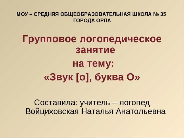 МОУ – СРЕДНЯЯ ОБЩЕОБРАЗОВАТЕЛЬНАЯ ШКОЛА № 35 ГОРОДА ОРЛА Групповое логопедиче...