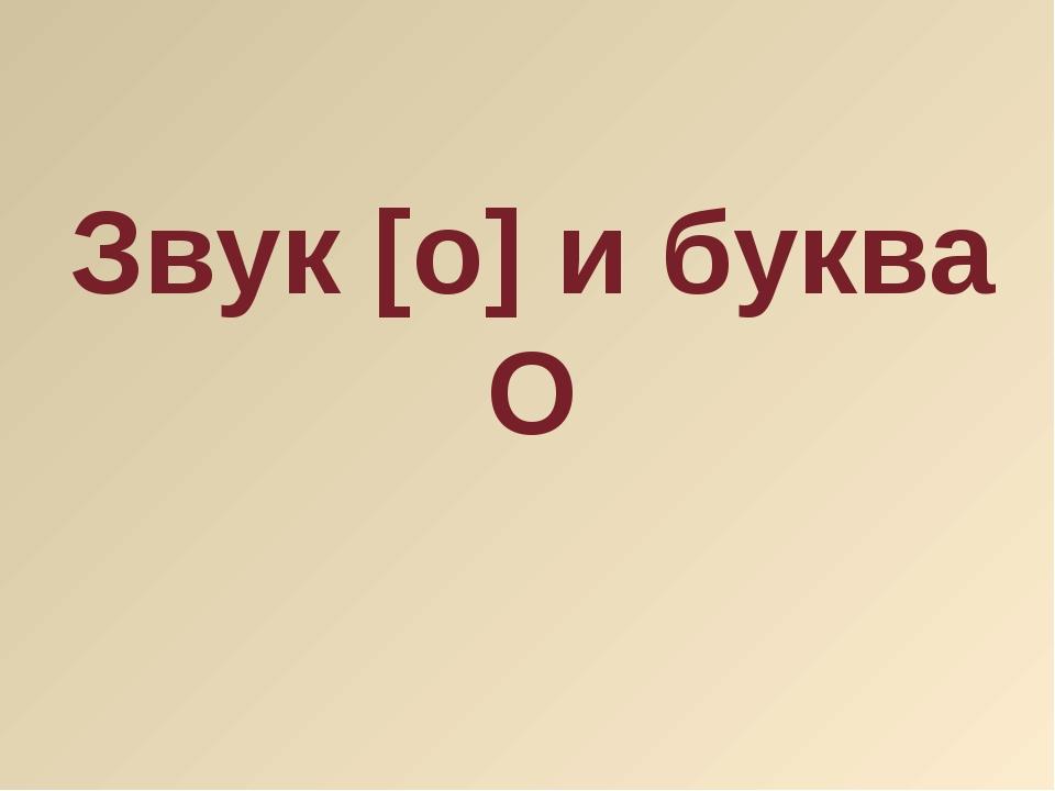 Звук [о] и буква О
