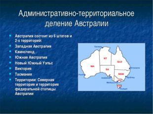 Административно-территориальное деление Австралии Австралия состоит из 6 штат