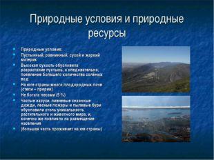 Природные условия и природные ресурсы Природные условия: Пустынный, равнинный