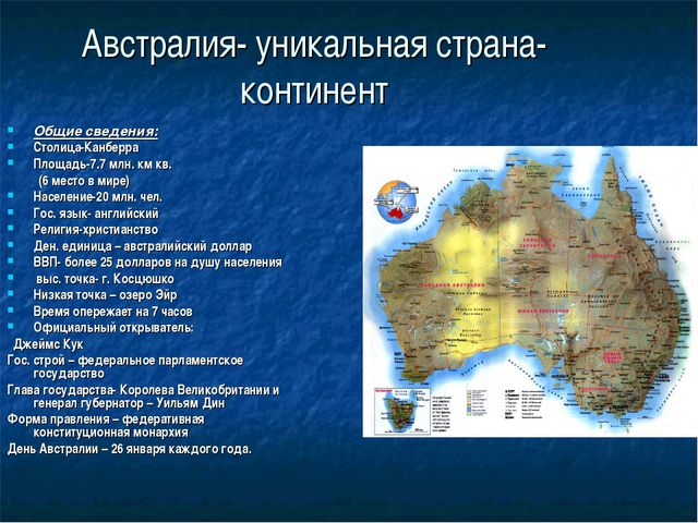 Австралия- уникальная страна- континент Общие сведения: Столица-Канберра Площ...
