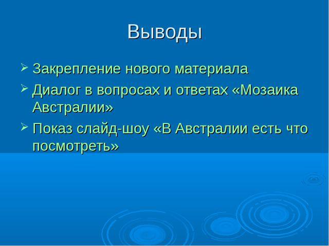 Выводы Закрепление нового материала Диалог в вопросах и ответах «Мозаика Авст...