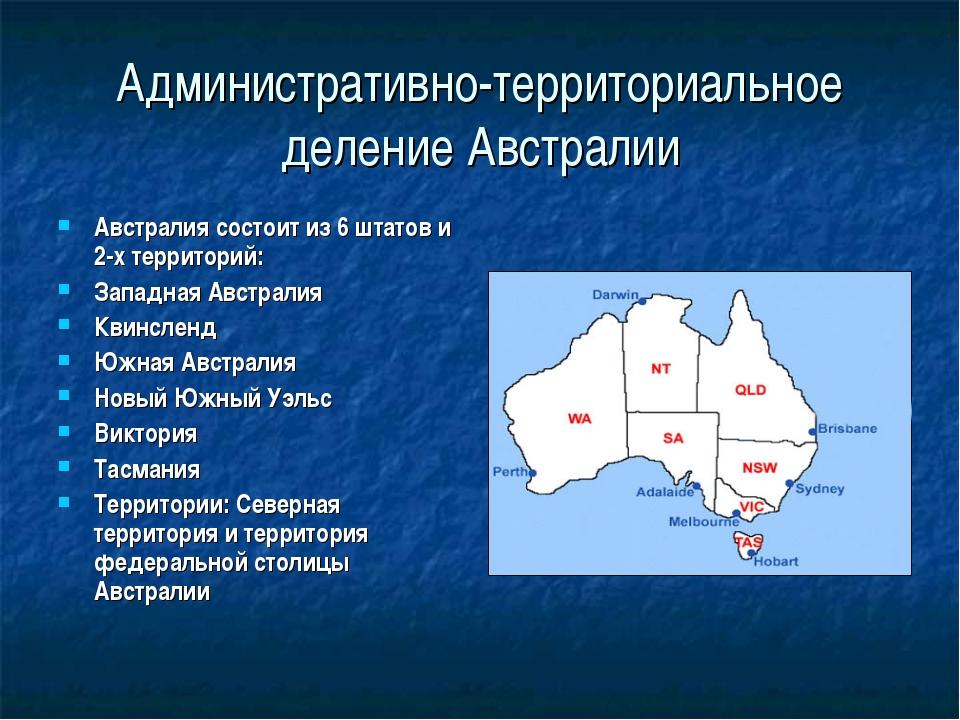 Административно-территориальное деление Австралии Австралия состоит из 6 штат...