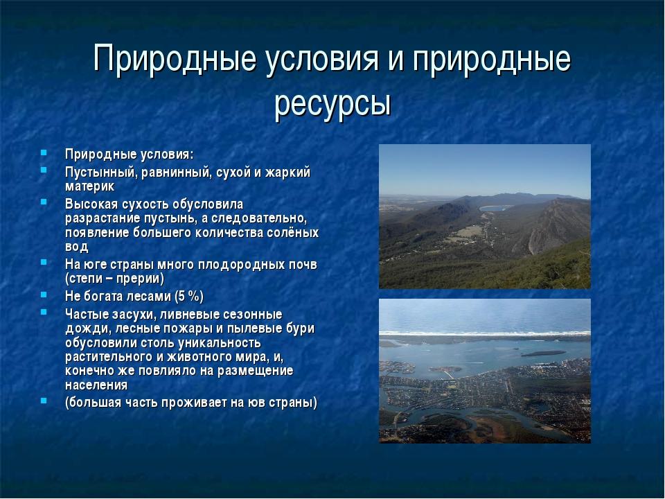 Природные условия и природные ресурсы Природные условия: Пустынный, равнинный...