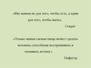 «Мы живем не для того, чтобы есть, а едим для того, чтобы жить». Сократ «Тол