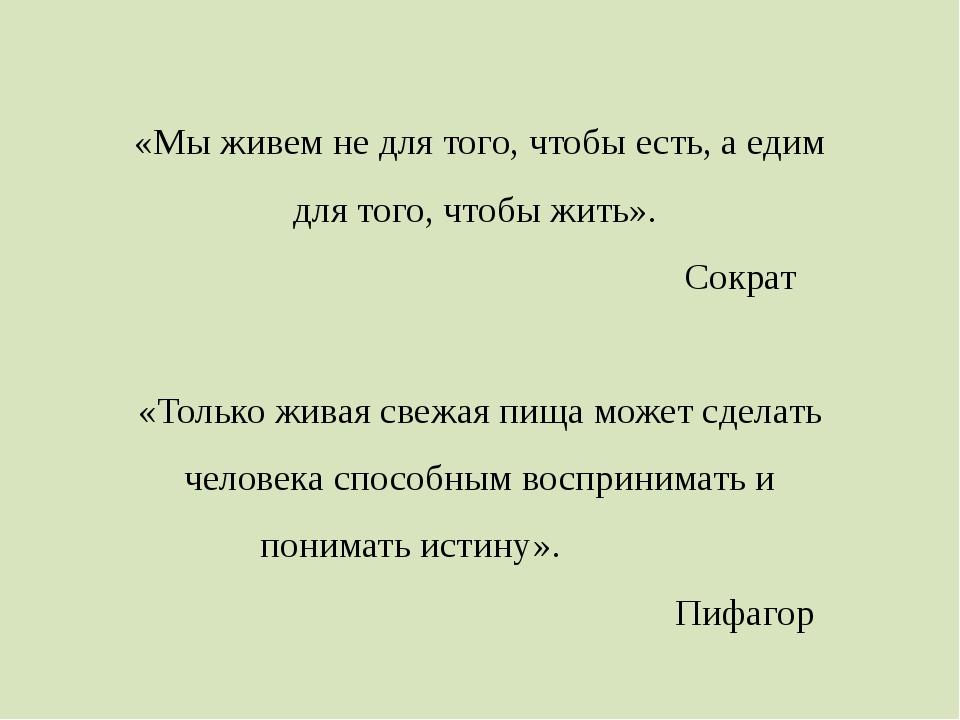 «Мы живем не для того, чтобы есть, а едим для того, чтобы жить». Сократ «Тол...