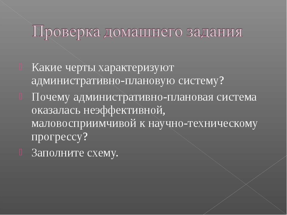 Какие черты характеризуют административно-плановую систему? Почему администра...