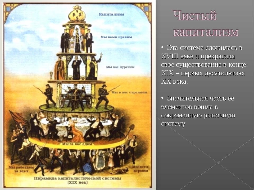 Эта система сложилась в XVIII веке и прекратила свое существование в конце X...