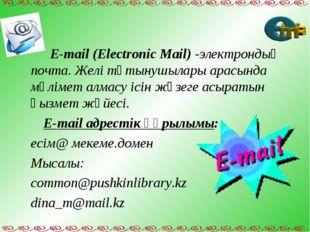 E-mail (Electronic Mail) -электрондық почта. Желі тұтынушылары арасында мәл