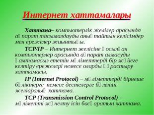 Интернет хаттамалары Хаттама– компьютерлік желілер арасында ақпарат тасымал