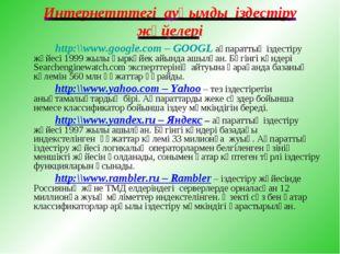 Интернетттегі ауқымды іздестіру жүйелері http:\\www.google.com – GOOGL ақпа