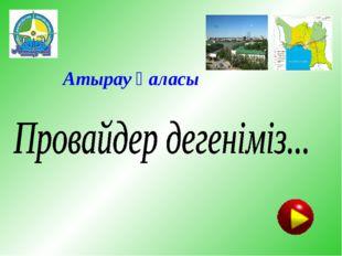 Атырау қаласы