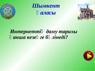 Шымкент қаласы Интернеттің даму тарихы қанша кезеңге бөлінеді?