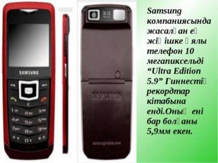 """Samsung компаниясында жасалған ең жіңішке ұялы телефон 10 мегапиксельді """"Ult"""